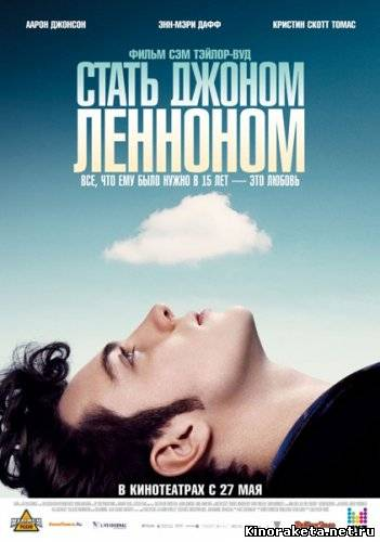 Стать Джоном Ленноном / Nowhere Boy (2009) онлайн