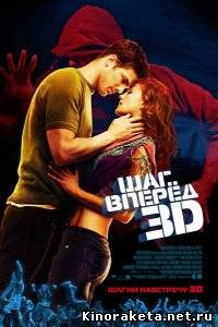 Шаг вперед 3 / Step Up 3 (2010) HDRip онлайн