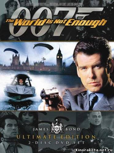 Джеймс Бонд 007 - И целого мира мало / James Bond 007 - World is not enough (1999) онлайн