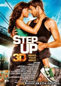 Шаг вперед 3 / Step Up 3 (2010) HDRip онлайн онлайн