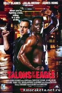 Когти орла / Talons of the Eagle (1992) DVDRip онлайн онлайн