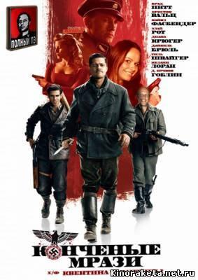 Конченые мрази / Бесславные ублюдки / Inglourious Basterds (2009) онлайн