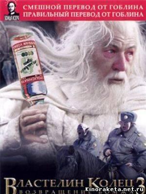Возвращение бомжа / Lord of the Rings: The Return of the King [Перевод Гоблина] онлайн