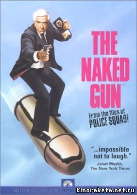 Голый пистолет / The Naked Gun [Перевод Гоблина] онлайн