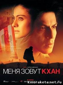 Меня зовут Кхан / My Name Is Khan (2010) DVDRip онлайн онлайн