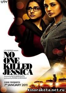 Никто не убивал Джессику / No One Killed Jessica (2011) DVDRip онлайн онлайн