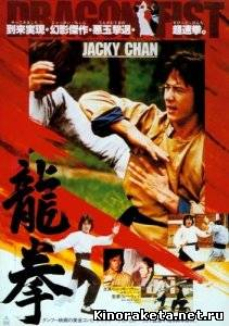 Кулак дракона / Dragon Fist / Long quan (1979) DVDRip онлайн онлайн