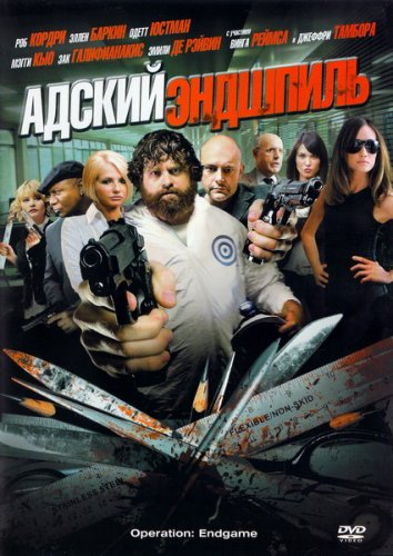 Адский эндшпиль / Operation: Endgame / Rogues Gallery (2010) онлайн