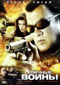 Уличные войны / True Justice: Street wars (2011) HDRip онлайн онлайн