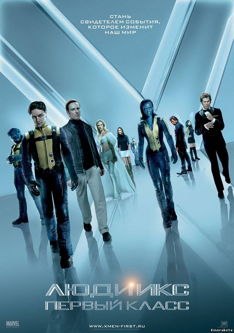 Люди Икс: Первый класс / X-Men: First Class (2011) онлайн