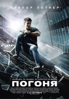 Погоня / Abduction (2011) онлайн